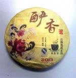 茶莫亭 2013